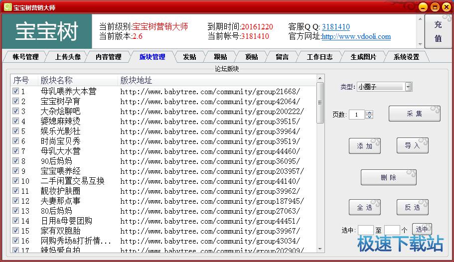 宝宝树论坛群发