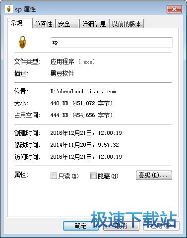 u盘锁屏软件