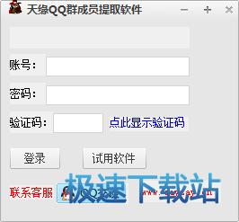 天缘QQ群成员提取 图片