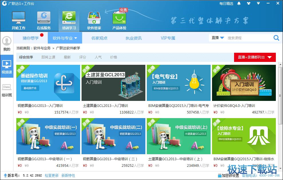广联达g+工作台图片