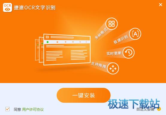 捷速OCR文字识别图片
