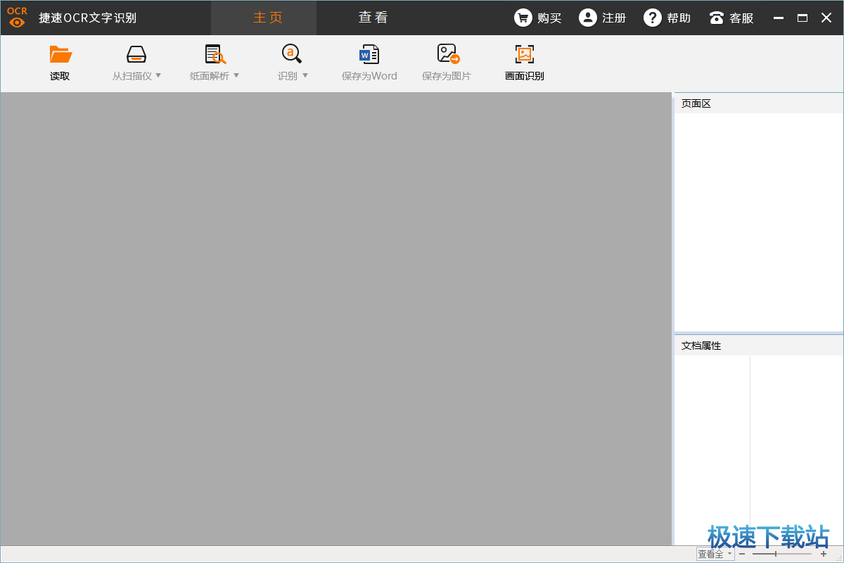 pdf文字识别