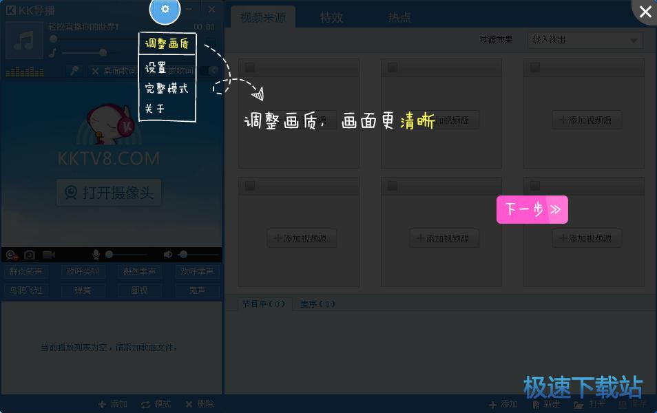 kk导播下载
