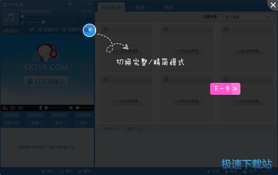 kk导播软件