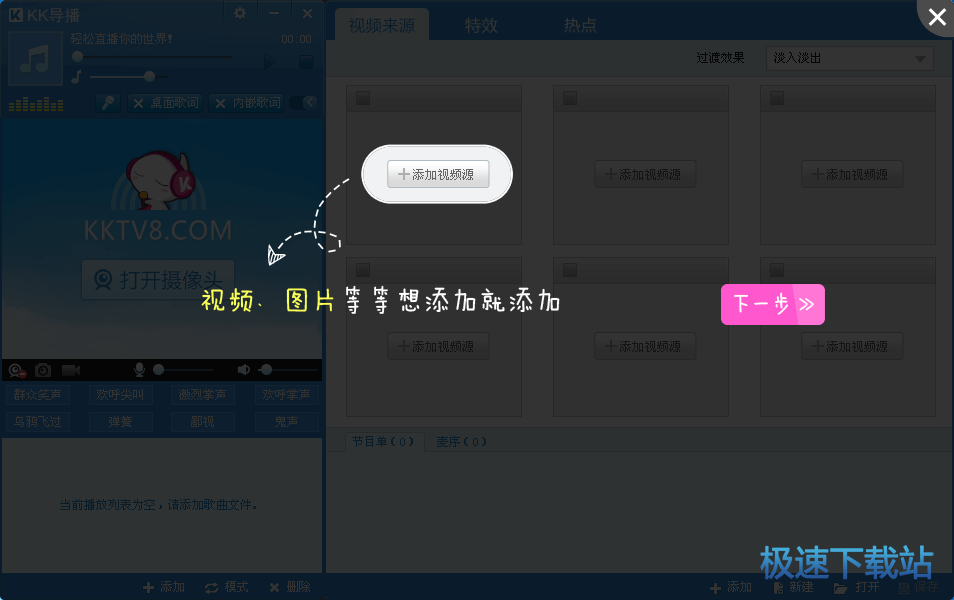 kk导播官方下载