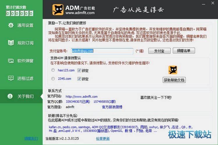 拦截网页程序广告