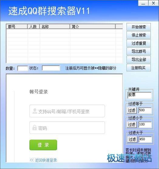 速成QQ群搜索器 图片 01