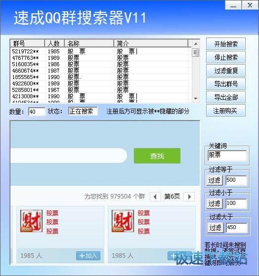 速成QQ群搜索器 图片 02