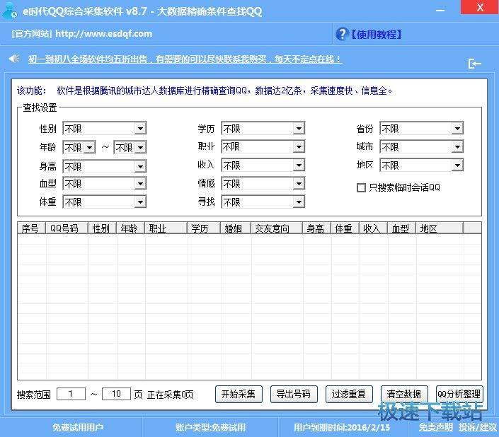 e时代QQ综合采集软件 图片 02s