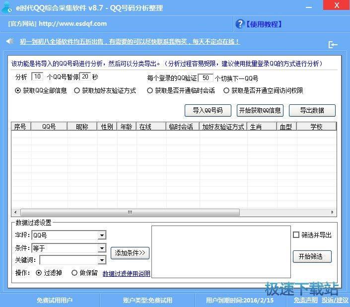 e时代qq综合采集软件截图