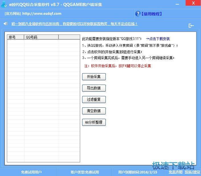 e时代QQ综合采集软件 图片 03s