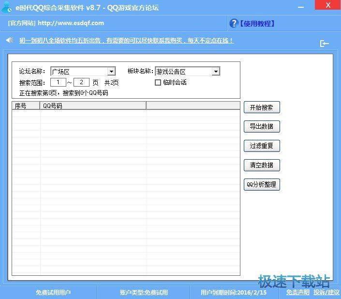 e时代QQ综合采集软件 图片 04s