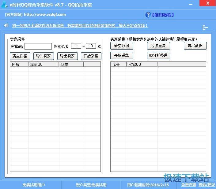 e时代QQ综合采集软件 图片 05s