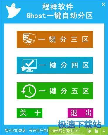 程祥软件Ghost一键自动分区 图片 01