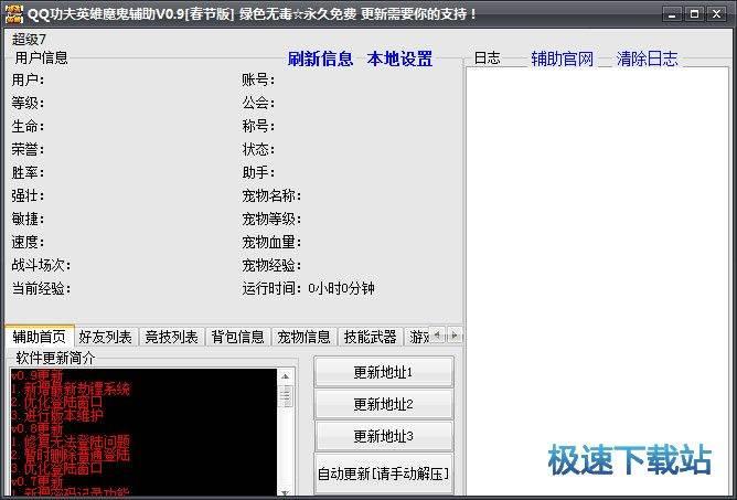QQ功夫英雄魔鬼辅助 图片 01