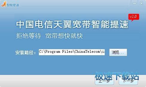 中国电信天翼宽带智能提速 图片 02