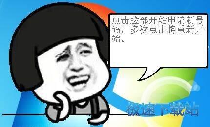 良辰QQ申请器 图片 01