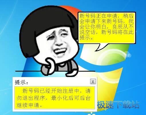 良辰QQ申请器 图片 02