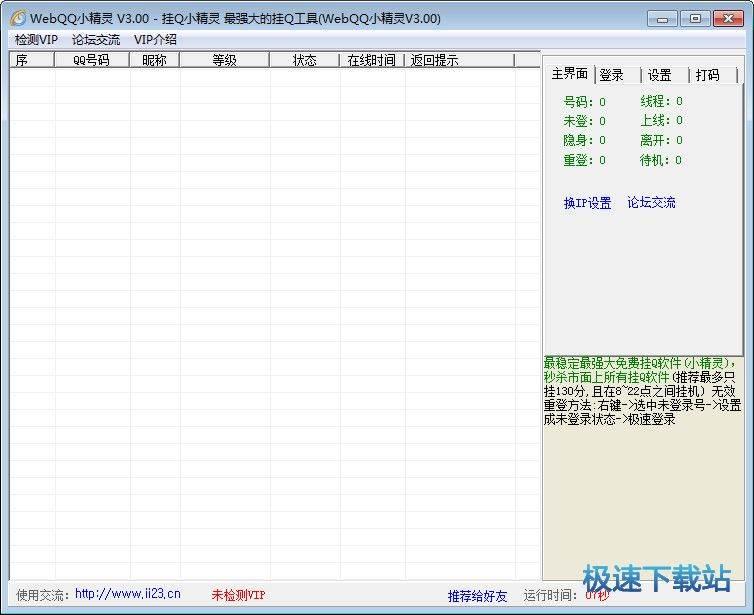 WebQQ小精灵 图片 01