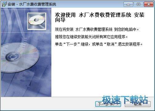 易达水厂水费收费管理系统 图片 01