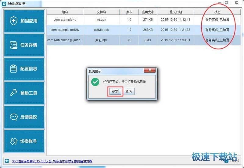 应用加固盗版监测数据分析图片