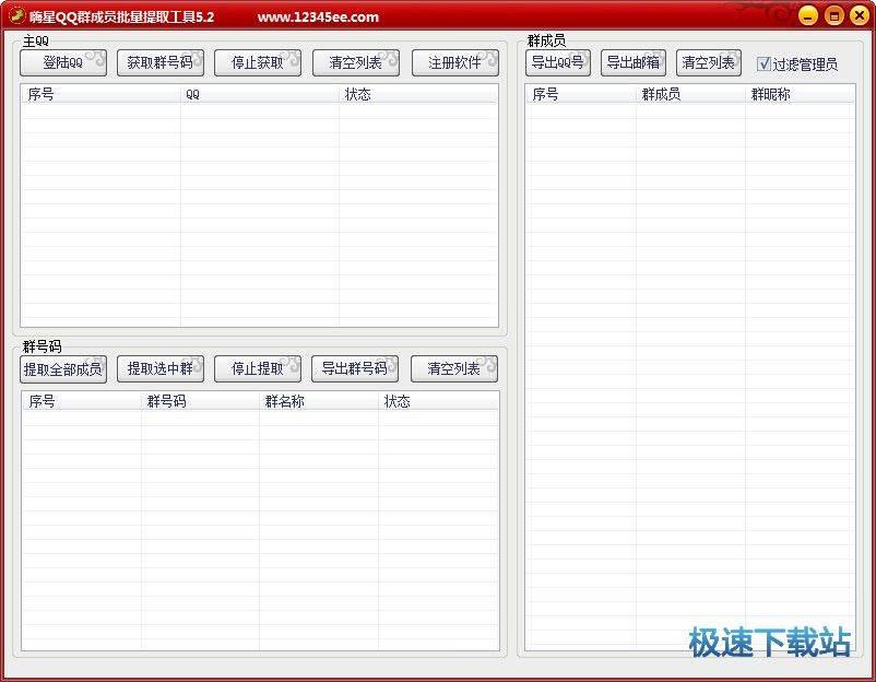 嗨星QQ群成员批量提取工具 图片 01
