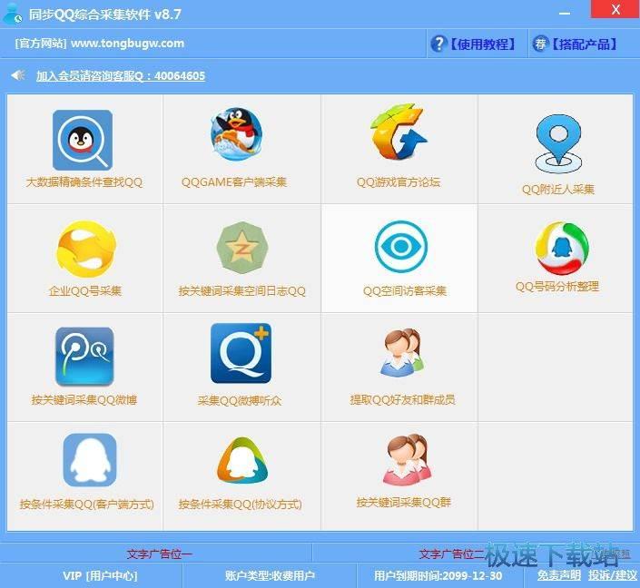 同步QQ综合采集软件 图片 02