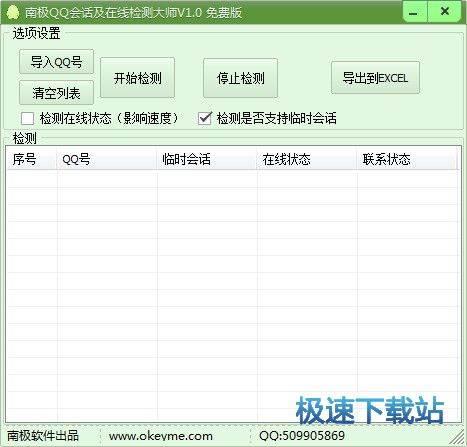 南极QQ会话及在线检测大师 图片 01