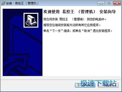 易控王电脑监控软件 图片 02