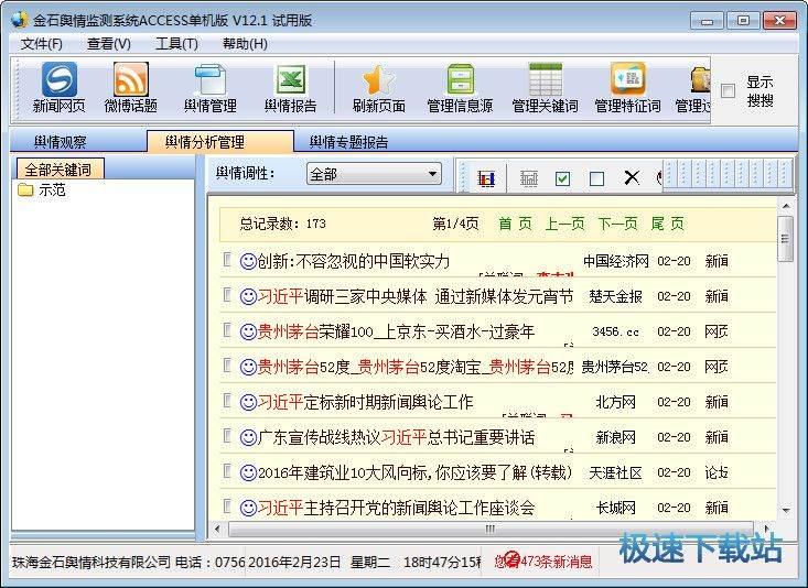 金石舆情监测系统