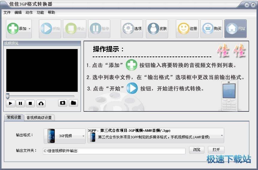 3gp转换软件