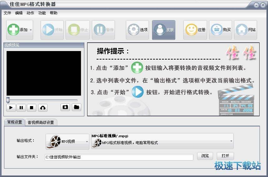mpg转换软件