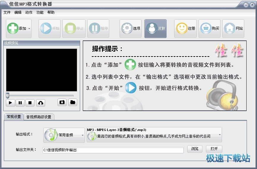 mp3转换软件