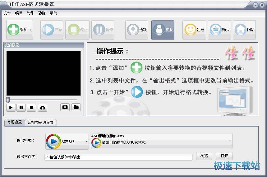 asf转换软件