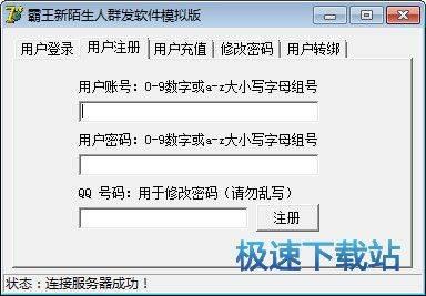 霸王QQ陌生人群发 图片 02