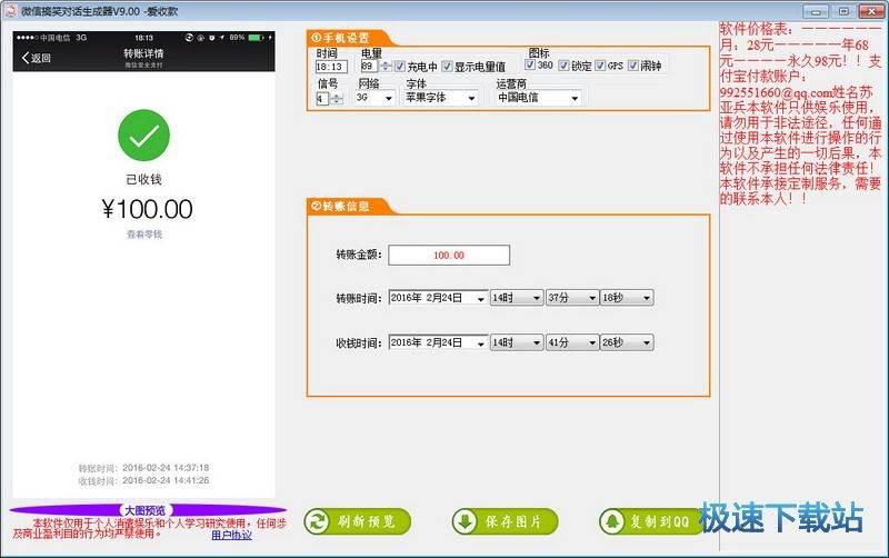 微信转账生成器下载