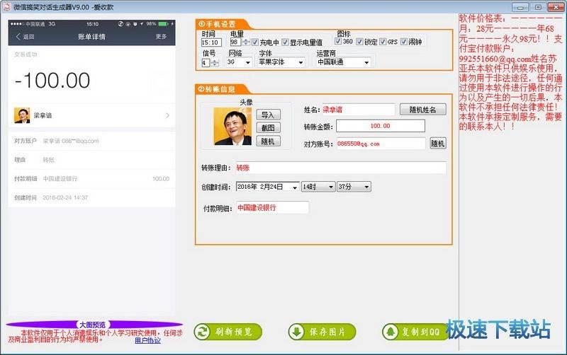 微信对话转账生成器