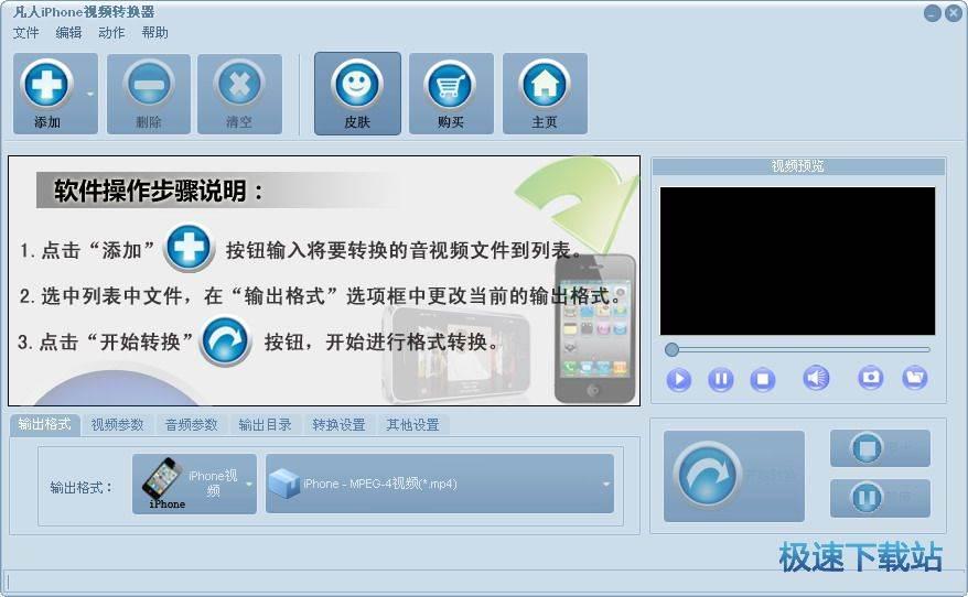 iphone转换器