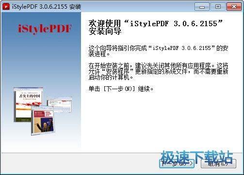 iStylePDF 图片 01