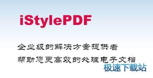 iStylePDF 图片 02
