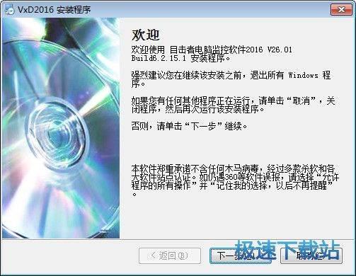 目击者电脑监控软件2016 图片 01