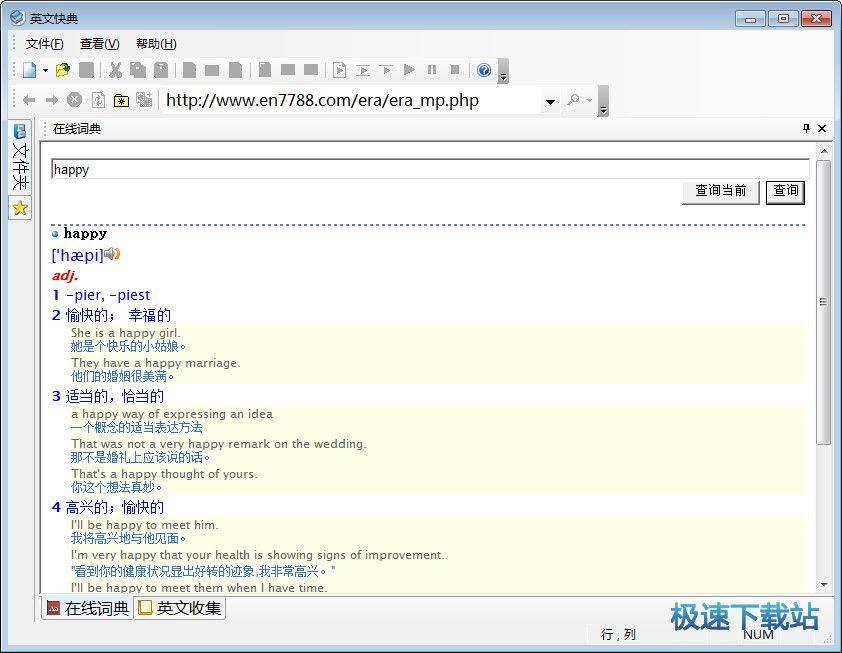 英文翻译软件