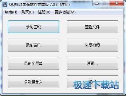 QQ视频录像软件完美版 图片 02