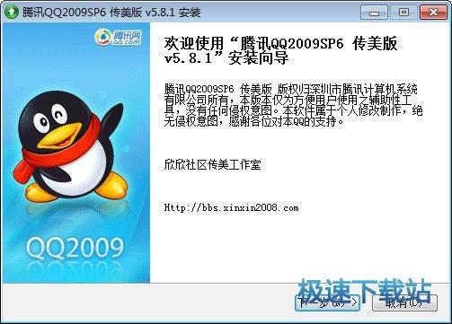 �v�QQ2009�髅腊� �D片 01