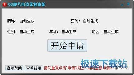 QQ靓号申请器极速版 图片 01