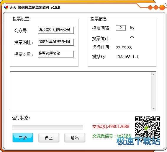 天天微信投票刷票器软件 图片 01