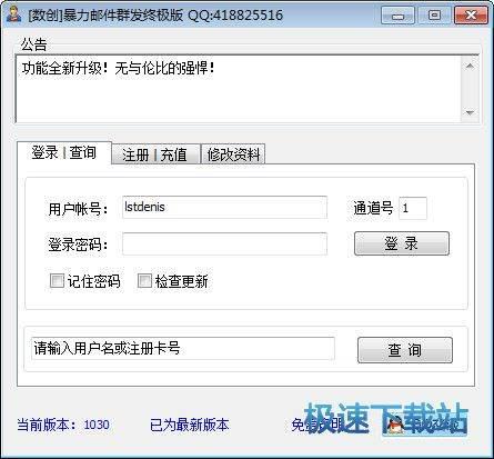 数创QQ邮件群发软件 图片 01