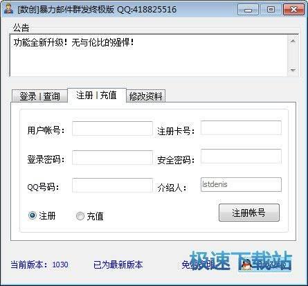数创QQ邮件群发软件 图片 02