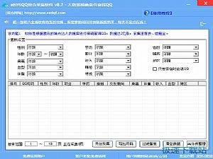 e时代QQ综合采集软件 缩略图 02