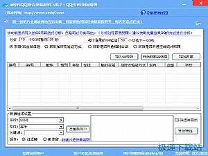 e时代QQ综合采集软件 缩略图 09